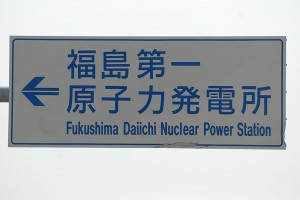Road sign indicating where to turn for the Fukushima-1 plant
